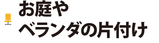 快適生活 墨田|取り外し/分解/解体/引取り/持ち込み|テレビ・エアコン・冷蔵庫・ベッド・風呂釜・洗濯機・ソファー・テーブル・チェスト・扇風機・ストーブ・ヒーター・食器棚・布団・カーテン・ブラインド・絨毯・ラグマット・物置・犬小屋・ウッドデッキ・ガーデン用品・園芸用品・ガレージの解体・スチール本棚・事務机・応接セット・家電/工具