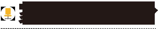 快適生活 墨田 取り外し/分解/解体/引取り/持ち込み タンス・ワードロープ・食器棚・ダイニングテーブルセット・ソファー・ベッド・デスク・机・本棚・衣装ケース・パソコンラック・チェスト・TVボード・サイドテーブル
